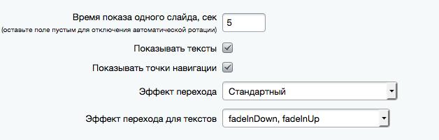 Настройки шаблона Слайдер модуля для Битрикс Универсальная галерея