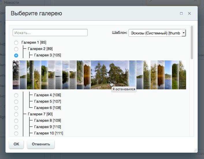 Битрикс - добавление галереи через визуальный редактор - выбор галереи