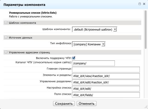 Битрикс компоненты универсальные списки 1с битрикс управляющая компания