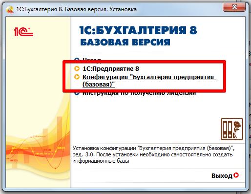 Установка 1с бухгалтерия 8 базовая версия возможно неточные или неправильные настройки подключения к интернету на сервере 1с предприятие