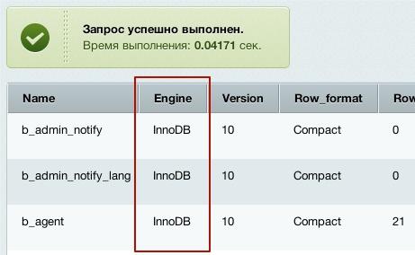 Битрикс настройки базы выполнение модулей битрикса